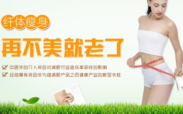 优瘦身(国际)减肥连锁