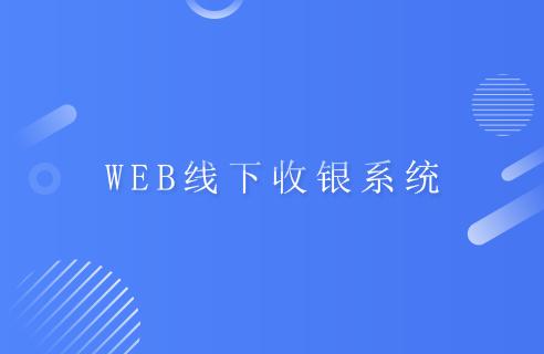 WEB线下收银系统